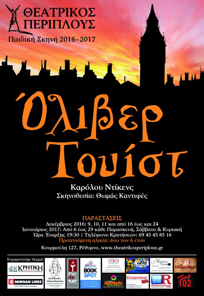 poster-oliver-twist-to-print